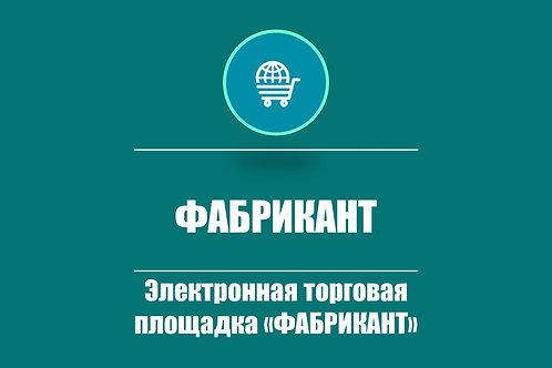Тариф «ФАБРИКАНТ»