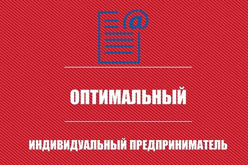 """Тариф """"ОПТИМАЛЬНЫЙ"""" ИП"""