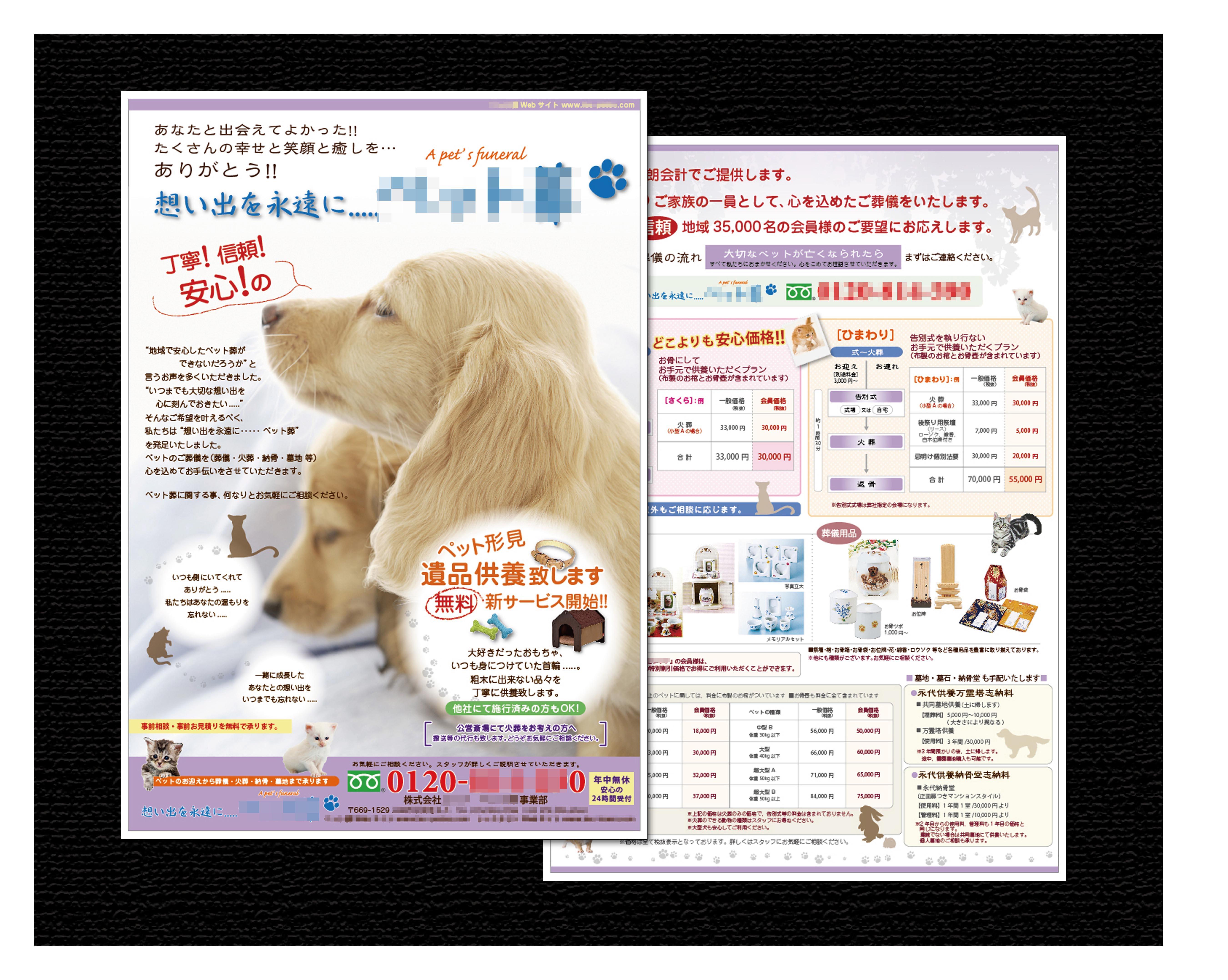 ペット葬_宣伝広告