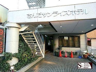 さんだサンライズホテル.jpg