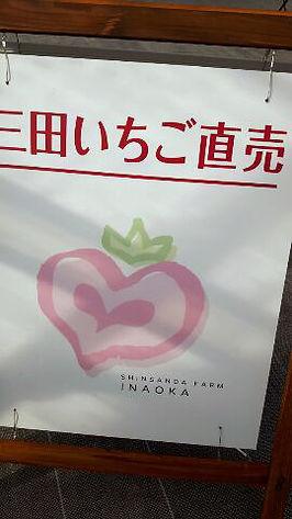神戸三田、新さんだ農園 いな岡のいちご狩りの受付
