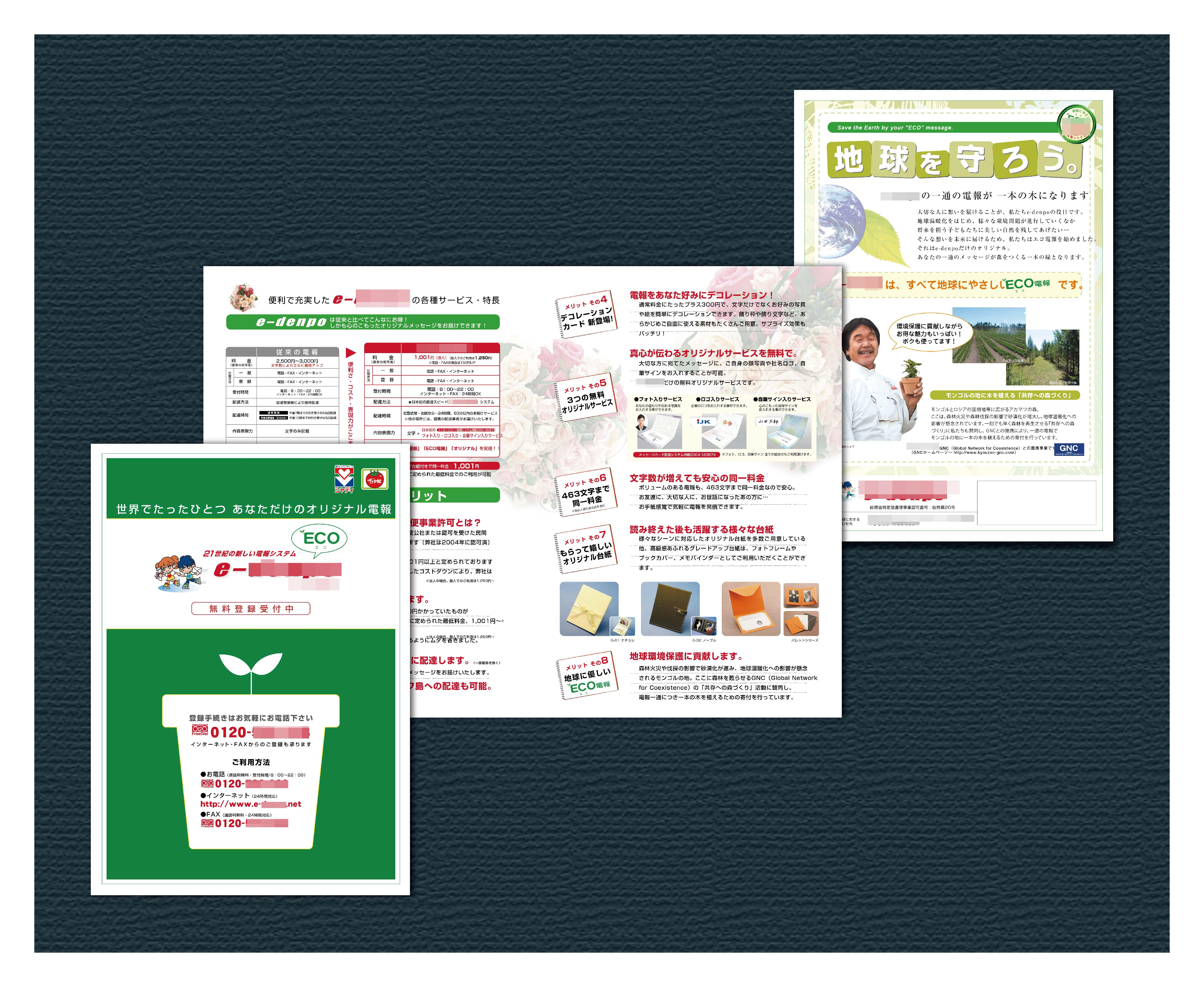 電報宣伝パンフレット  A4  4P