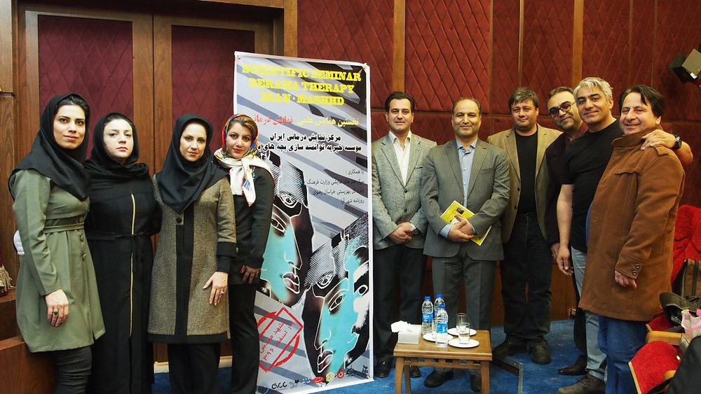 Participants of the first national Scientific Seminar of Drama Therapy in Iran