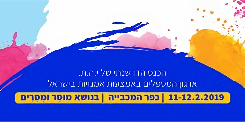 YAHAT's Bi-Annual Conference