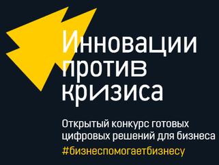 """Рэй Консалтинг в конкурсе цифровых решений для бизнеса """"Инновации против кризиса"""""""
