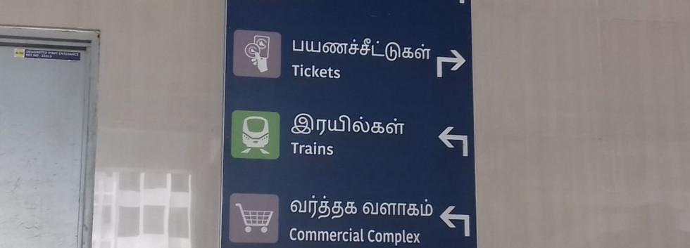 Chennai-Metro-Rail-1-1024x576.jpg