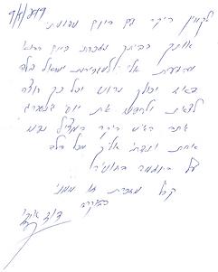 דוד ארזי וקווין גייל