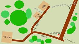 たからの庭 地図.JPG