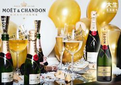 法國Moet &Chandon Champagne 酩悅香檳