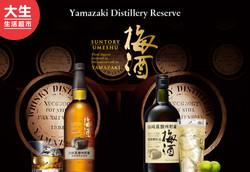 日本山崎蒸餾所梅酒