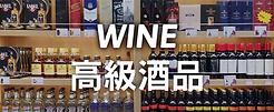 高級酒品 WINE
