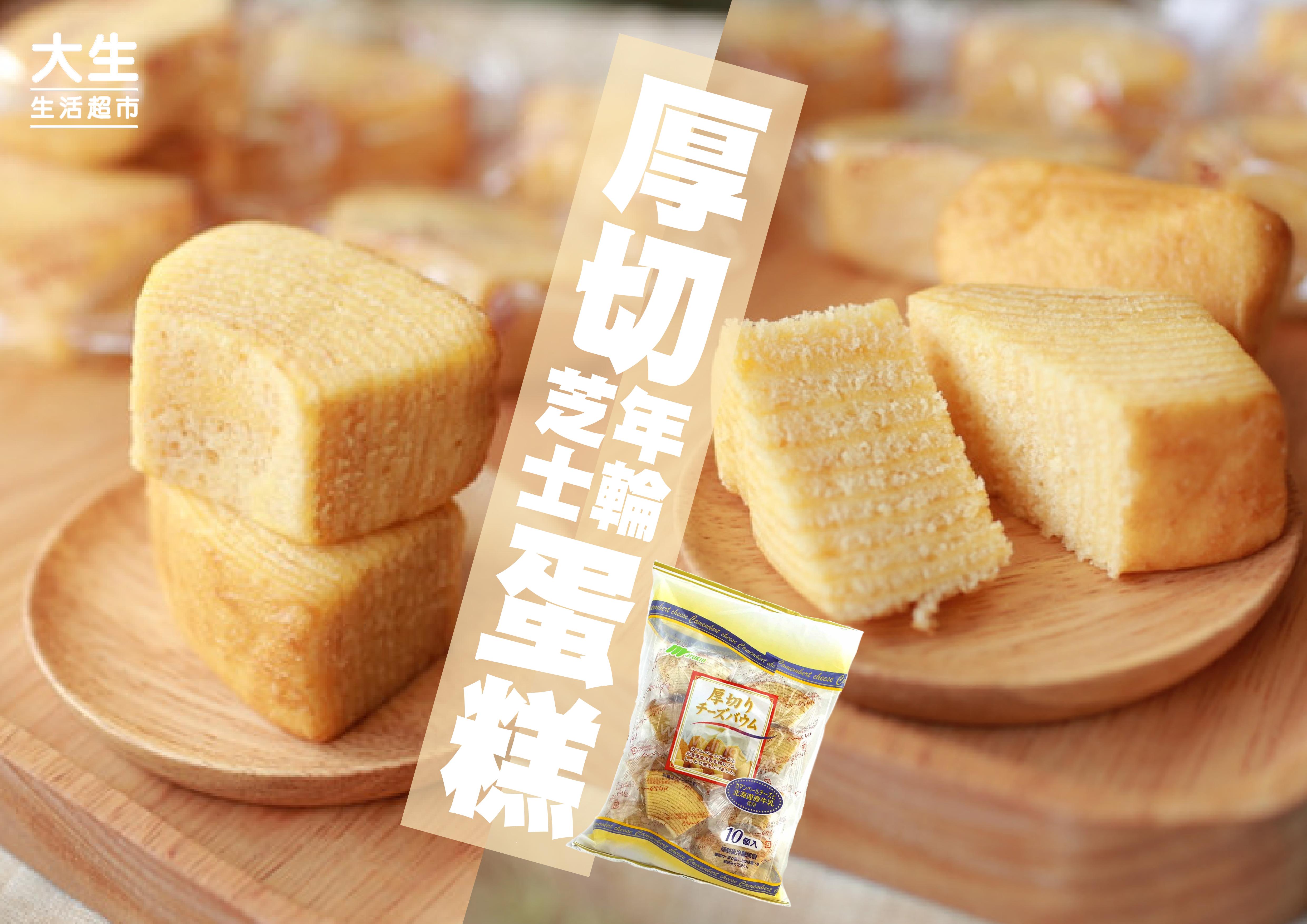 丸金-厚切樹紋芝士蛋糕