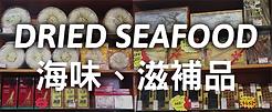 海味、滋補品 DRIED SEAFOOD