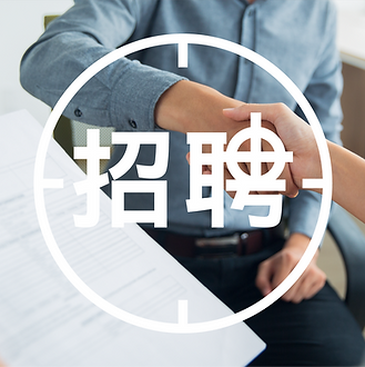 Promotions_Banner_招聘 子-02.png
