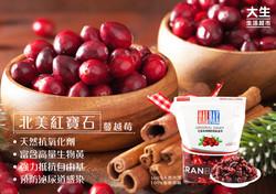 美國HALBAK紅莓乾🍒