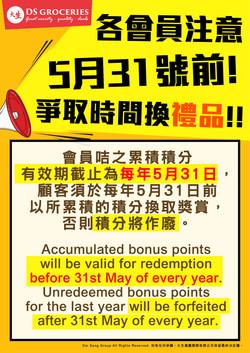 積分換領及需知_每年05月31日