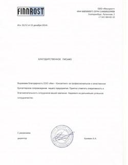 """ООО""""ФИННРОСТ"""""""