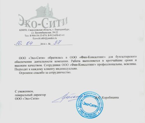 "ООО""ЭКО-СИТИ"""