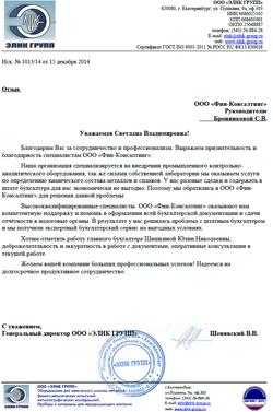 """ООО""""ЭЛНК ГРУПП"""""""