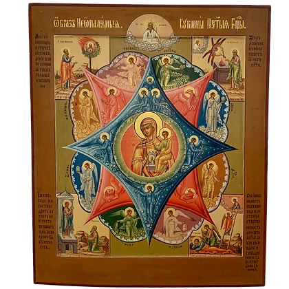 Russian Icon | Mother of God of the Burning Bush | Moscow