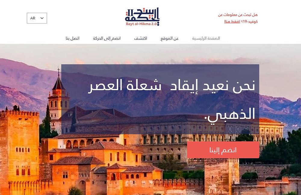 Bayt Al Hikma 2