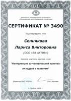 Сертификат-10.jpg