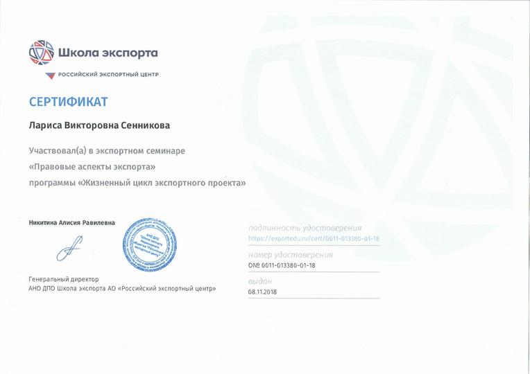 Сертификат-5.jpg