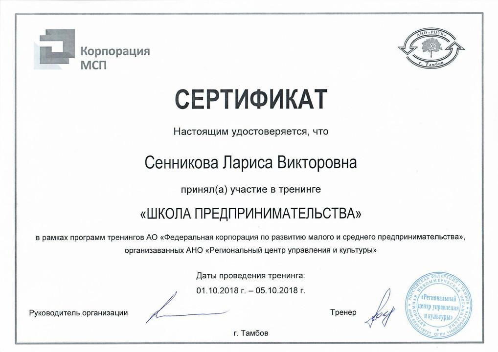 Сертификат-6.jpg
