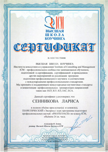 Сертификат-7.jpg