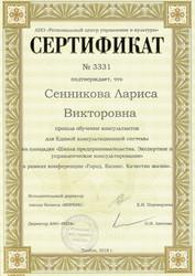 Сертификат-11.jpg