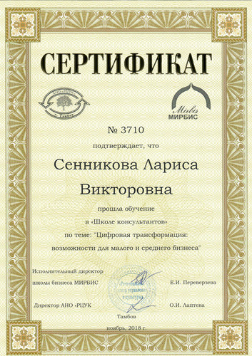 Сертификат-8.jpg