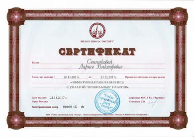 Сертификат-4.jpg