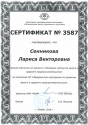 Сертификат-9.jpg
