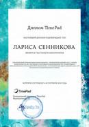 Диплом Time Pad.jpg