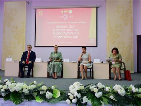 В Национальной библиотеке открылся Межрегиональный форум