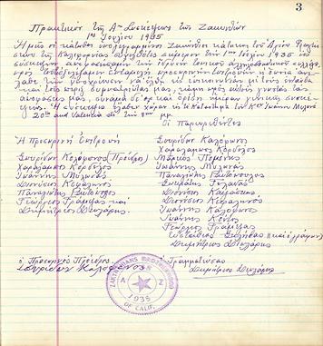 ZakynthianBrotherhood1935.png