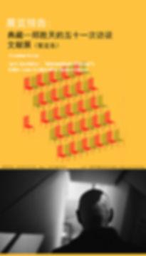 展览预告3.jpg