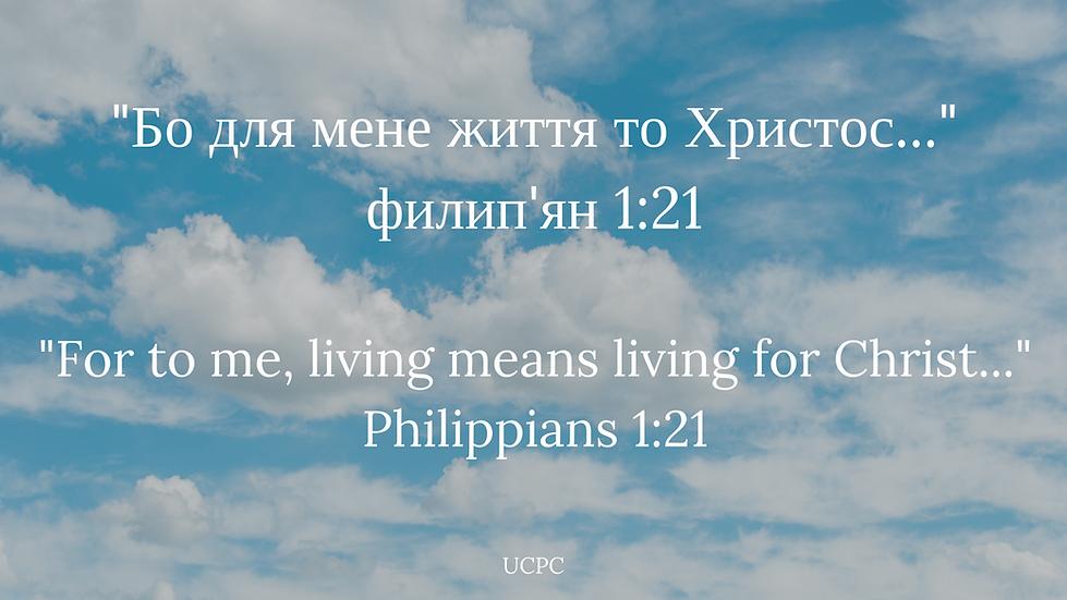 Philippians 1:21