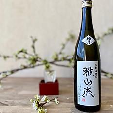 雅山流 極月 純米大吟醸 山形県産 / Gazanryu-Gokugetsu from Yamagata