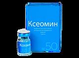 ксеомин 1.png