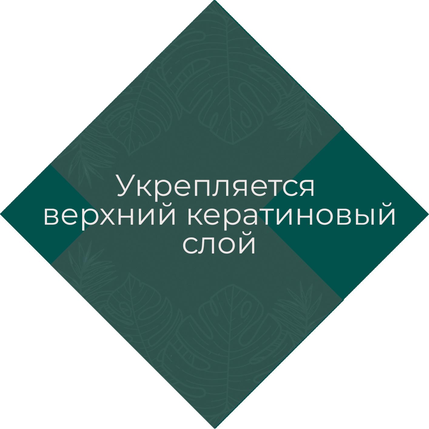 кератиновый солой