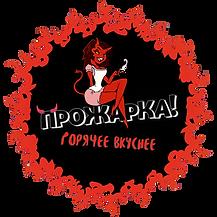 ПРОЖАРКА.png