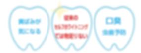 酸化タングステン セルフホワイトニング ホワイトニング キャンペーン 効果 岡山県 岡山市 岡山 北区 格安 激安 白い歯インプラント 矯正 人口歯 差し歯 岡山初登場 最新 おすすめ 人気 オススメ 結婚式 ブライダイル 誕生日 クリスマス バレンタイン イベント 同窓会 婚活 就活 面接 恋活 口臭 汚れ 黄ばみ オフ OFF セール めぐり メグリ MEGURI