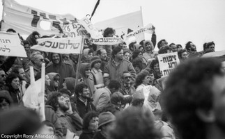 Peace Now Israel 1980