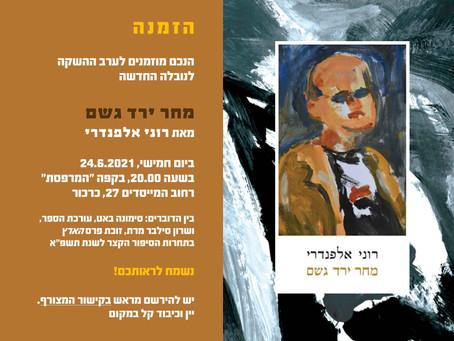 I Will Return - Book Launch 2021 (Hebrew)