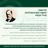 Freud 165th Birthday  at Bar-Ilan University (Hebrew)