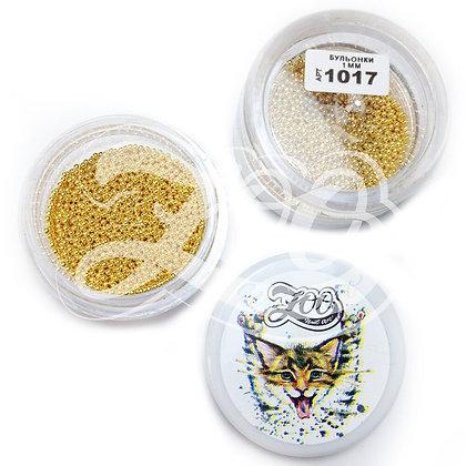 Бульонки металлические золото №1017