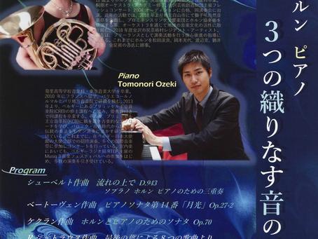 ソプラノ、ホルン、ピアノ〜3つの織りなす音の流れ〜