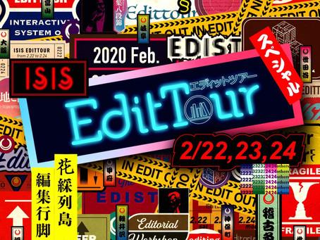 【2/24開催】ISIS FESTA エディットツアースペシャル 2020冬 in 金沢