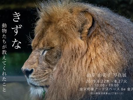 山岸 由美子写真展「きずな 〜動物たちが教えてくれたこと〜 」開催のご案内
